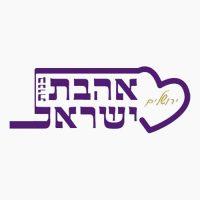 אהבת ישראל